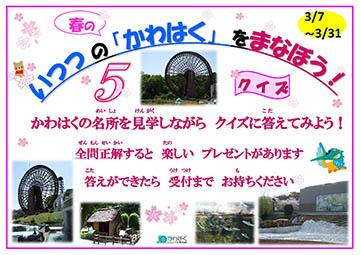 ★H29_春クイズ01.jpg