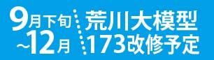 daimokei20170907b.jpg