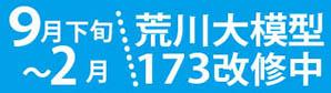daimokei20170907d.jpg