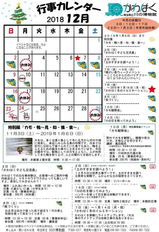web1812ura-2.jpg