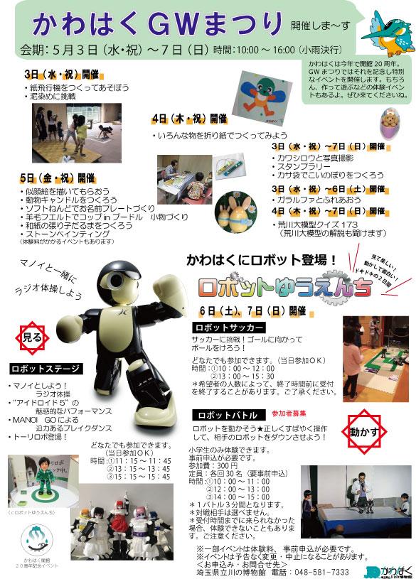 web201705ura-2.jpg