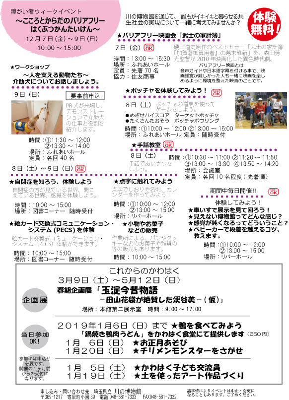 web201812ura.jpg