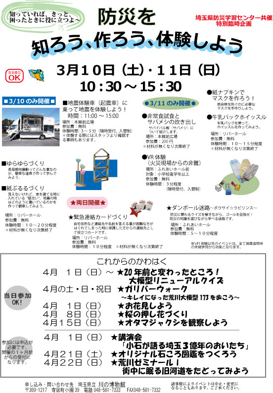web2903ura-2.jpg