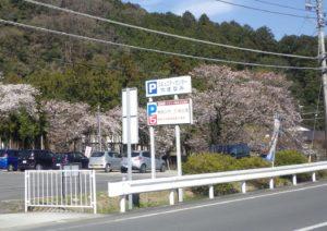 駐車場の目印の看板の様子