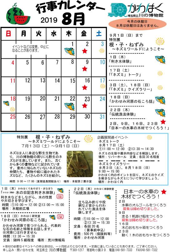 かわはくカレンダー8月