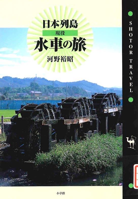『日本列島現役水車の旅』(小学館)